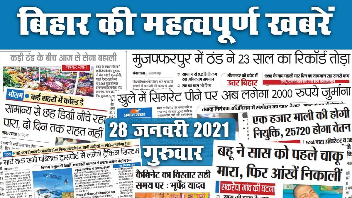 Bihar News: कड़ाके की ठंड ने तोड़ा 23 साल का रिकॉर्ड, अगले दो दिन राहत नहीं, आज से शुरू हुई सेना बहाली, जानें राज्य की अन्य महत्वपूर्ण खबरें