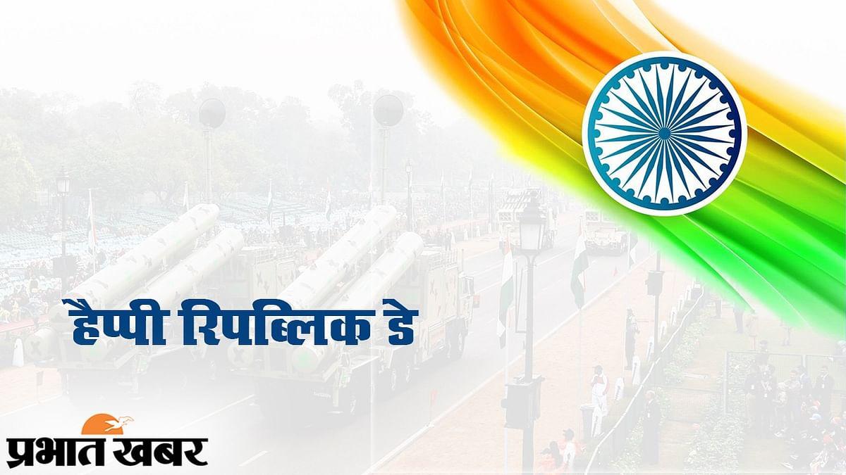 Happy Republic Day Wishes 2021, Gantantra Diwas Ki Shubhkamnaye, Images, Messages, Quotes, Photos, Videos, Status, Slogan1