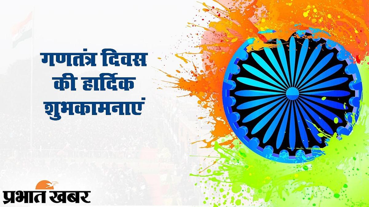 Happy Republic Day Wishes 2021, Gantantra Diwas Ki Shubhkamnaye, Images, Messages, Quotes, Photos, Videos, Status, Slogan8