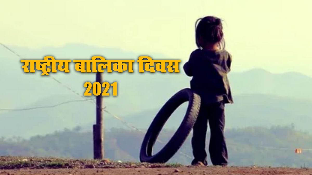Happy National Girl Child Day 2021, Wishes, Images, Quotes, History, Rashtriya Balika Diwas Shubhkamnaye10