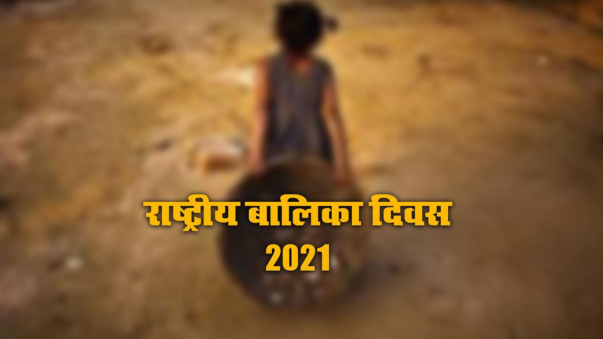 National Girl Child Day 2021 : झारखंड में आज भी लैंगिक भेदभाव की शिकार हो रही हैं बेटियां, 12 फीसदी युवतियां कम उम्र में बन जाती हैं मां