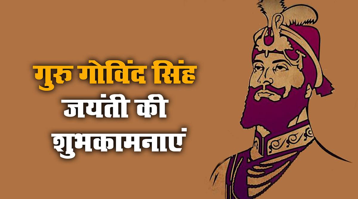 Guru Gobind Singh Birthday 2021, Guru Gobind Singh Jayanti 2021 Wishes, Photos, Gifs, status 10