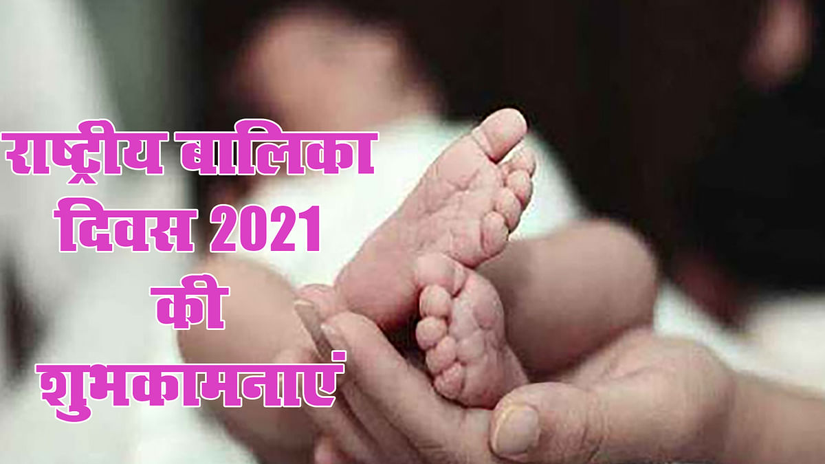Happy National Girl Child Day 2021, Wishes, Images, Quotes, History, Rashtriya Balika Diwas Shubhkamnaye21