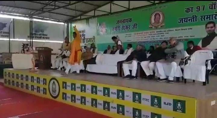 Bihar News : लालू यादव दिल्ली एम्स में भर्ती, पटना राजद कार्यालय में नृत्य का कार्यक्रम, जदयू ने किया तीखा सवाल