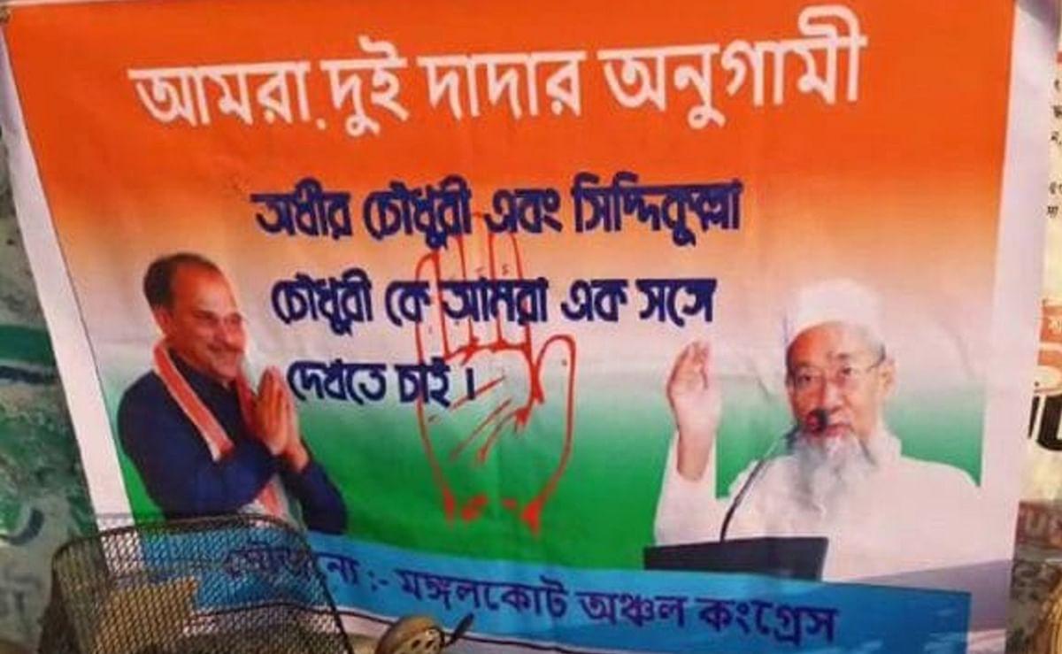 Poster Politics in Bengal: शुभेंदु-सुनील के बाद अधीर रंजन चौधरी-सिद्दीकुल्लाह के पोस्टर ने चौंकाया