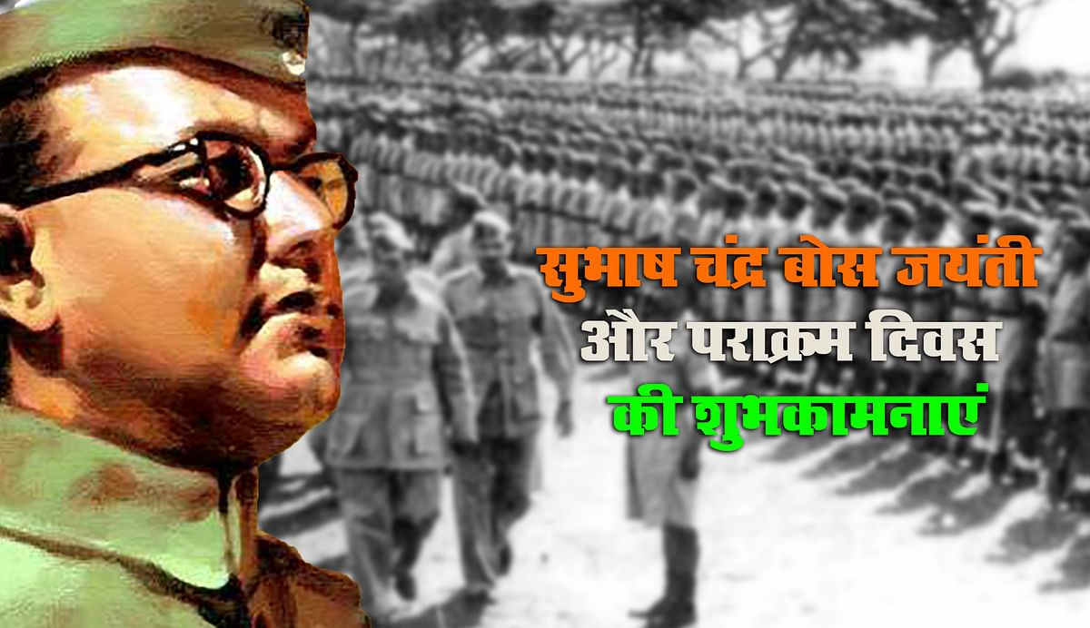 Shubhash Chandra Bose Jayanti, Prakaram Diwas, Wishes Images Quotes Thoughts 8