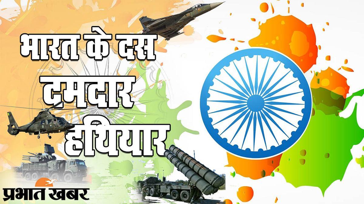 भारत के 10 खौफनाक हथियार, जमीन से लेकर आसमान तक दुश्मनों पर नजर, पलक झपकते ही काम तमाम