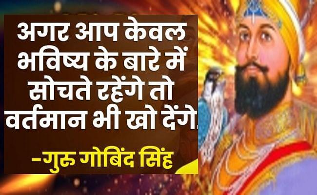 Guru Gobind Singh Jayanti 2021 Date: कौन थे सिखों के 10वें गुरु गोबिंद सिंह, जानें इनके जीवन से जुड़ी कुछ खास बातें...
