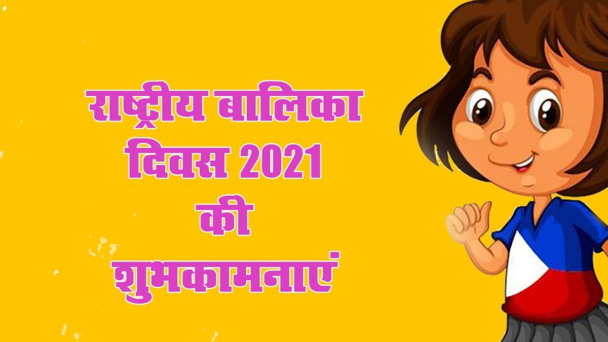 Happy National Girl Child Day 2021, Wishes, Images, Quotes, History, Rashtriya Balika Diwas Shubhkamnaye19