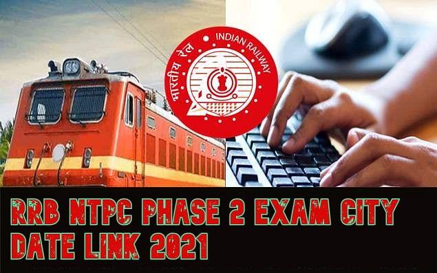 RRB NTPC Phase-2 Exam 2021: एनटीपीसी फेज 2 एक्जाम की तारीख को लेकर आई बड़ी खबर, यहां देखें किस दिन होगी आपकी परीक्षा