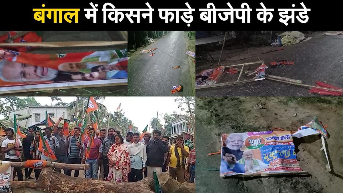 बंगाल में किसने फाड़े बीजेपी के झंडे ? गुस्से में भाजपा कार्यकर्ताओं ने किया सड़क जाम