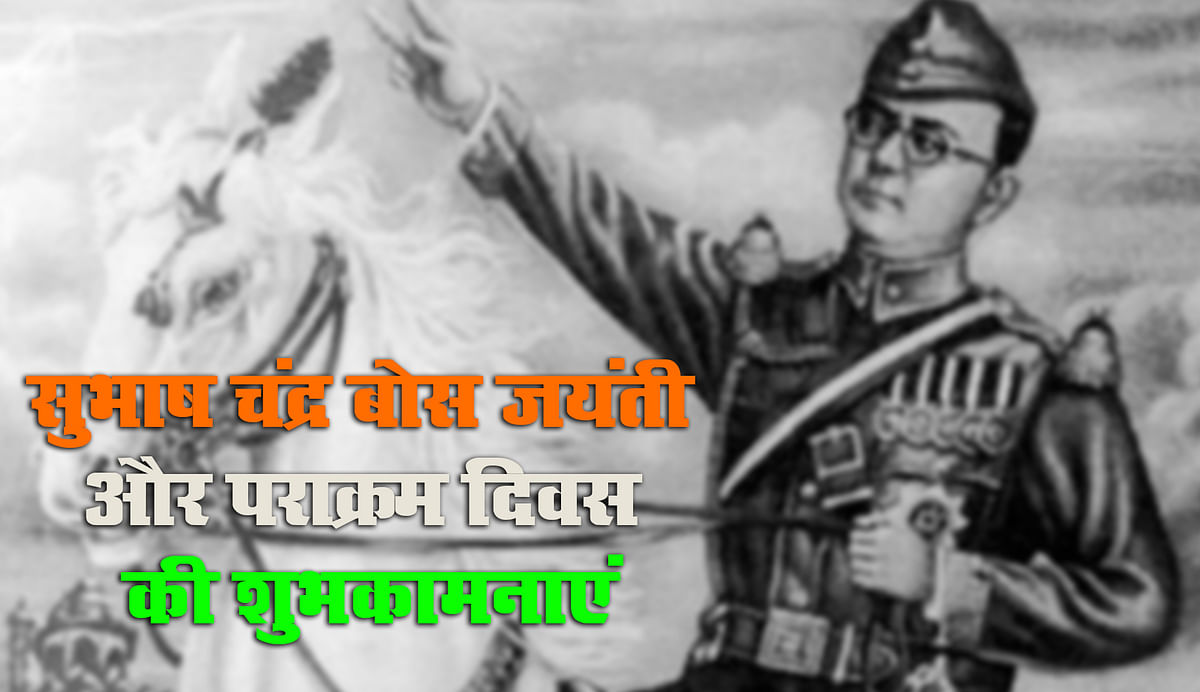 Shubhash Chandra Bose Jayanti, Prakaram Diwas, Wishes Images Quotes Thoughts 12