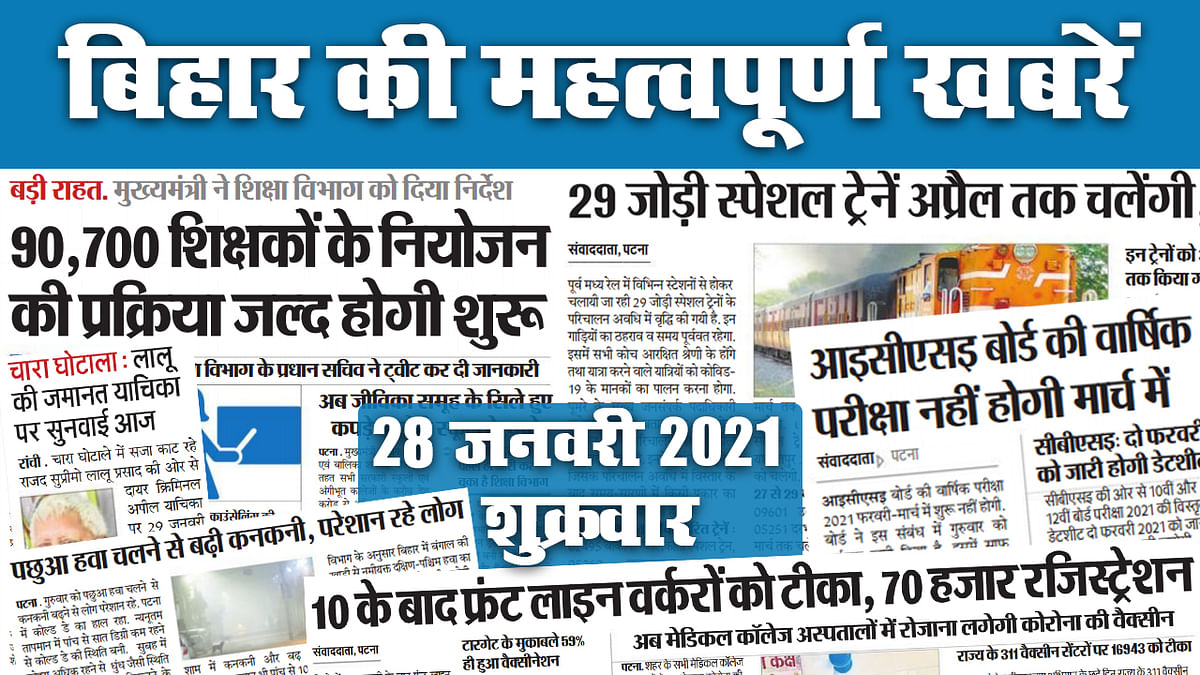 Bihar News: 90700 शिक्षकों के नियोजन की प्रक्रिया जल्द, अप्रैल तक चलेंगी 29 जोड़ी स्पेशल ट्रेनें, राज्य में बढ़ी कनकनी