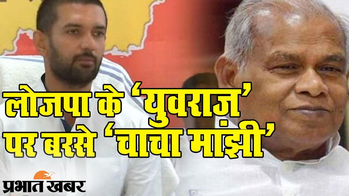 चिराग पासवान ने रूपेश मामले में सरकार को घेरा, 'चाचा' जीतनराम तपाक से पूछ बैठे- आप रहते कहां हैं?