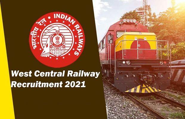 West Central Railway  Recruitment 2021: पश्चिम मध्य रेलवे ने निकाली ट्रेड अपरेंटिस के लिए नियुक्ति, जाने आवेदन प्रक्रिया
