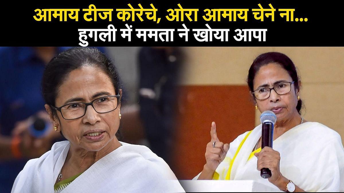 बंगाल चुनाव 2021 : आमाय टीज कोरेचे, ओरा आमाय चेने ना... हुगली में ममता ने खोया आपा, क्या जय श्री राम के नाम पर लड़ा जायेगा बंगाल चुनाव