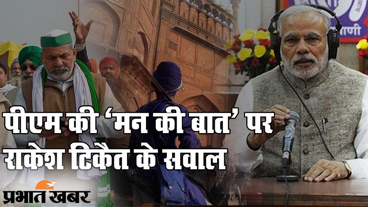 Mann Ki Baat में लाल किला की घटना पर PM  मोदी दुखी, किसानों के नेता राकेश टिकैत ने पूछ लिया सवाल