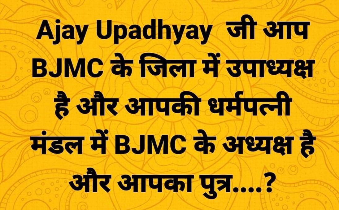 अपनी ही पार्टी के नेताओं की पोल खोल रहे भाजपा नेता और कार्यकर्ता.