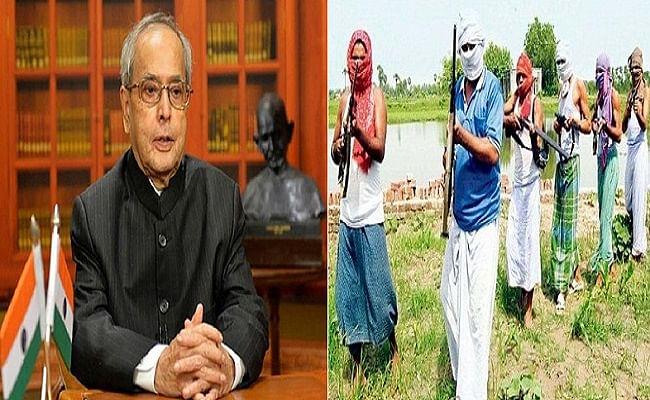 बिहार: प्रणब मुखर्जी ने क्यों माफ कर दी थी तीन दर्जन सवर्णों के नरसंहार करने वालों की फांसी?, कारण का हुआ खुलासा...