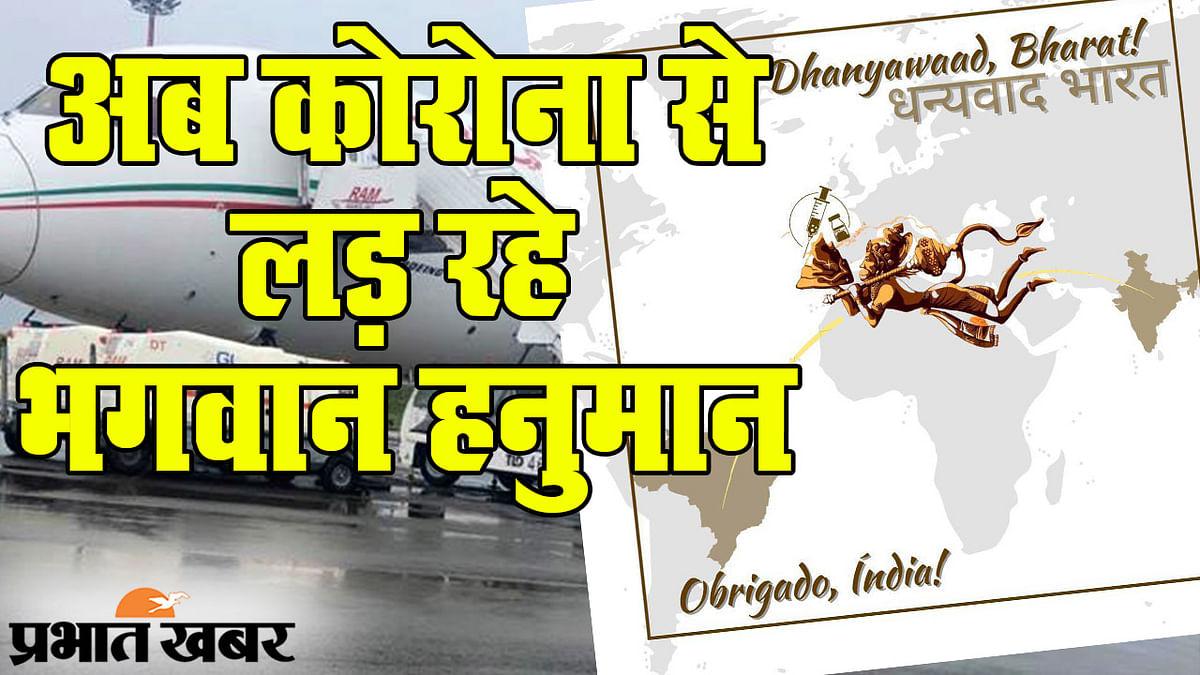 VIRAL खबर: कोरोना संकट से लड़ रहे भगवान हनुमान, भारत की कोशिश को दुनिया का सलाम