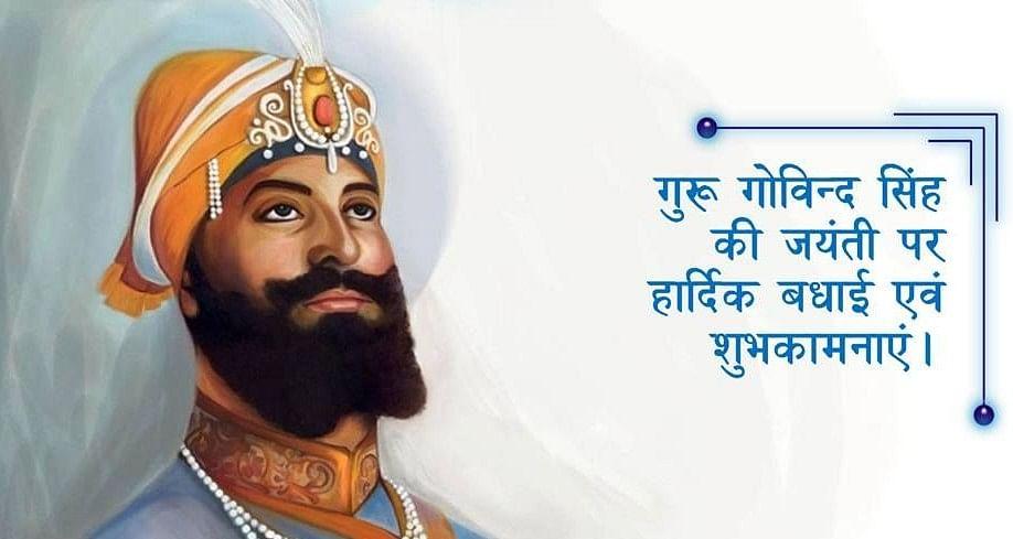 गुरु गोबिंद सिंह जयंती की ढेर सारी बधाई