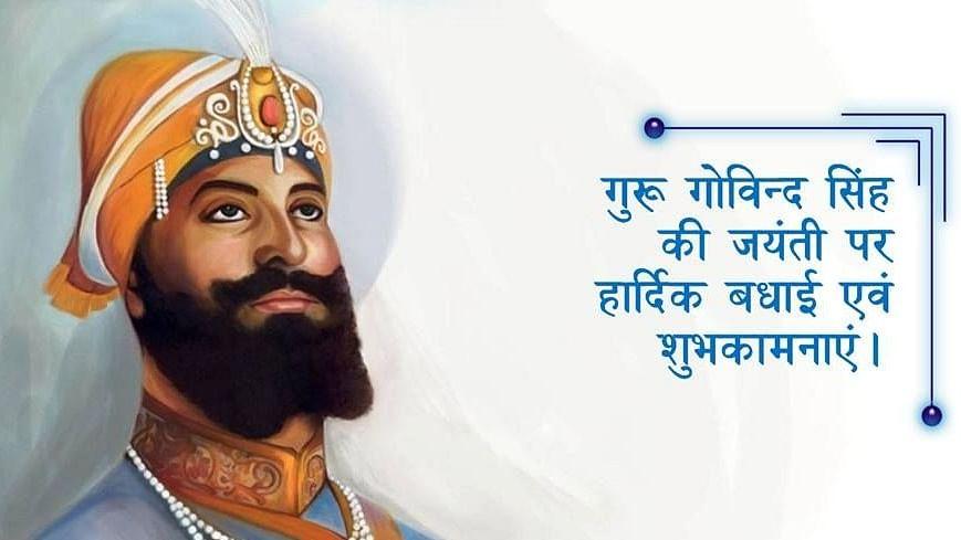 Guru Gobind Singh Jayanti 2021 Wishes:  वाहेगुरु जी का खालसा, वाहे गुरु जी की फतेह...गुरु गोबिंद सिंह जी की जयंती पर यहां से भेजे बधाई संदेश