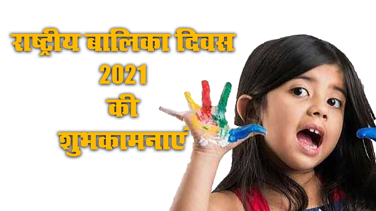 Happy National Girl Child Day 2021, Wishes, Images, Quotes, History, Rashtriya Balika Diwas Shubhkamnaye5