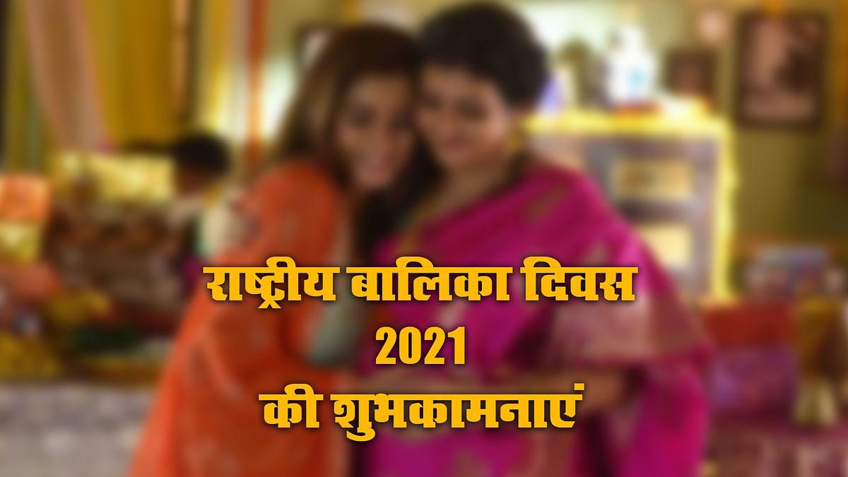 Happy National Girl Child Day 2021, Wishes, Images, Quotes, History, Rashtriya Balika Diwas Shubhkamnaye4