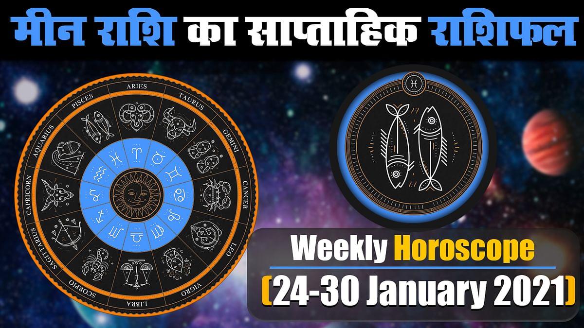 Meen Weekly Rashifal (24-30 Jan 2021): मीन राशि वालों के लिए हेल्थ, व्यापार, रोजगार और रिलेशनशिप के लिहाज से कैसा रहेगा ये सप्ताह