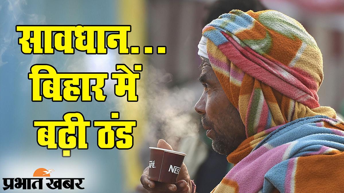 सर्द हवाओं का सितम, बिहार में 'दिल्ली की सर्दी' के आसार, अगले कुछ दिनों तक जैकेट और स्वेटर संभाल लें...