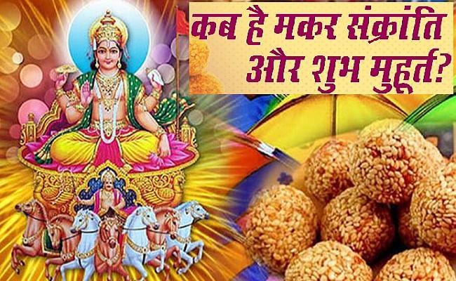 Makar Sankranti 2021: कब है मकर संक्रांति 14 या 15 जनवरी को, डेट को लेकर न हो Confuse, यहां जानें सही समय, शुभ मुहूर्त, पूजा विधि और इसका महत्व