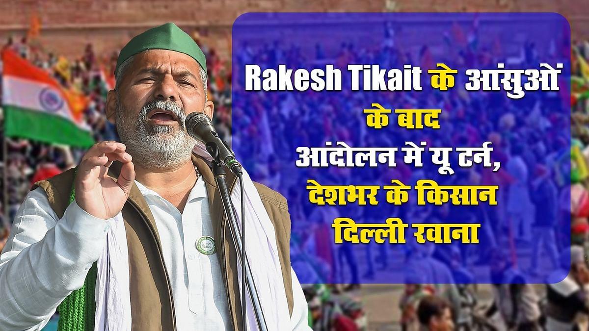 Rakesh Tikait के आंसुओं के बाद आंदोलन में यू टर्न,  देशभर के किसान दिल्ली रवाना