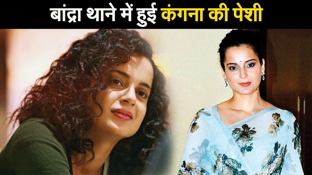 आखिर क्यों बांद्रा थाने में पेश हुई अभिनेत्री कंगना रनौत