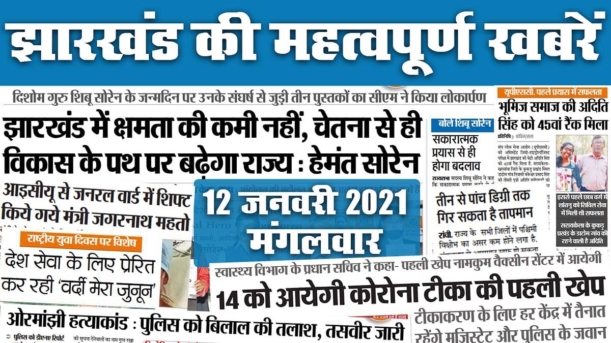 Jharkhand News: अगले 3-4 दिनों में 4 डिग्री गिरेगा तापमान, बढ़ेगी ठंड, Corona Vaccine की पहली खेप 14 को आयेगी रांची, देखें Youth Day पर क्या है खास