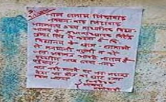 मुंगेर के स्कूल में नक्सलियों ने चिपकाया पोस्टर, हेडमास्टर और सीओ से मांगी रंगदारी, जान से मारने की दी धमकी
