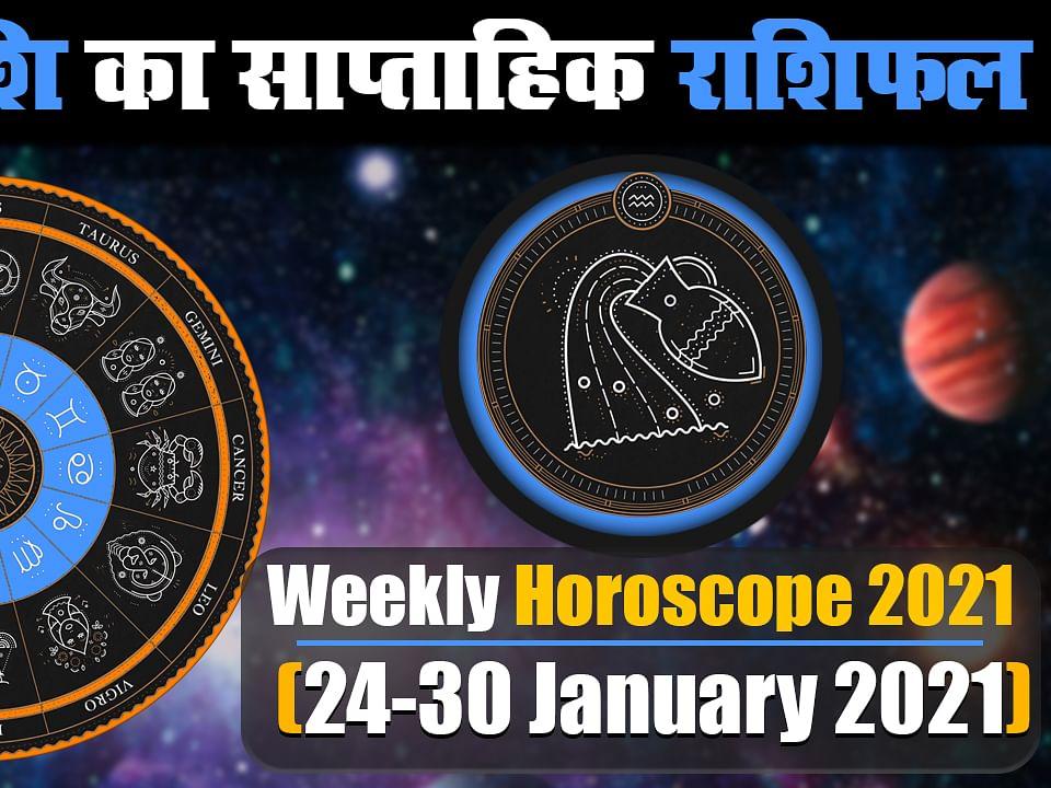 Kumbh Weekly Rashifal (24-30 Jan 2021): कुंभ राशि वाले इस सप्ताह रहें सावधान, आपके विरूद्ध कोई अंगुली उठाने और प्रतिष्ठा पर दाग लगाने की कर रहा कोशिश