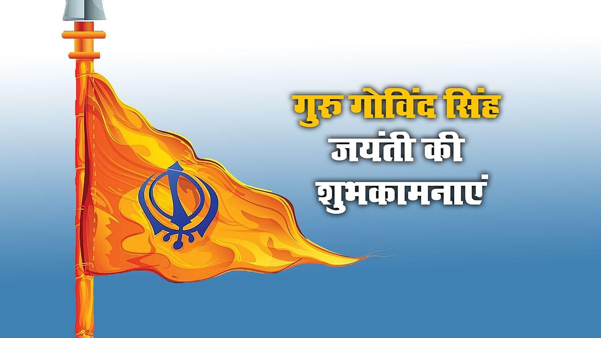 Guru Gobind Singh Birthday 2021, Guru Gobind Singh Jayanti 2021 Wishes, Photos, Gifs, status 7