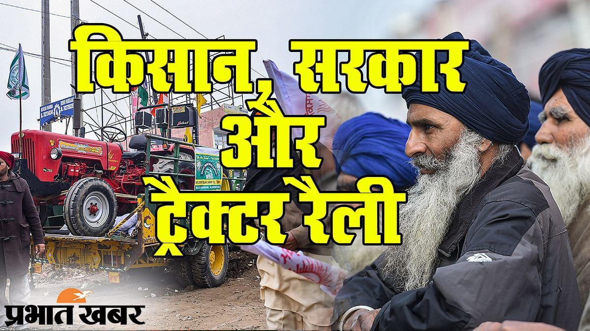 किसान, सरकार और ट्रैक्टर रैली: पाश के पंजाब वाले अन्नदाता झुकने को तैयार नहीं, गणतंत्र दिवस पर दिल्ली में 'दंगल'