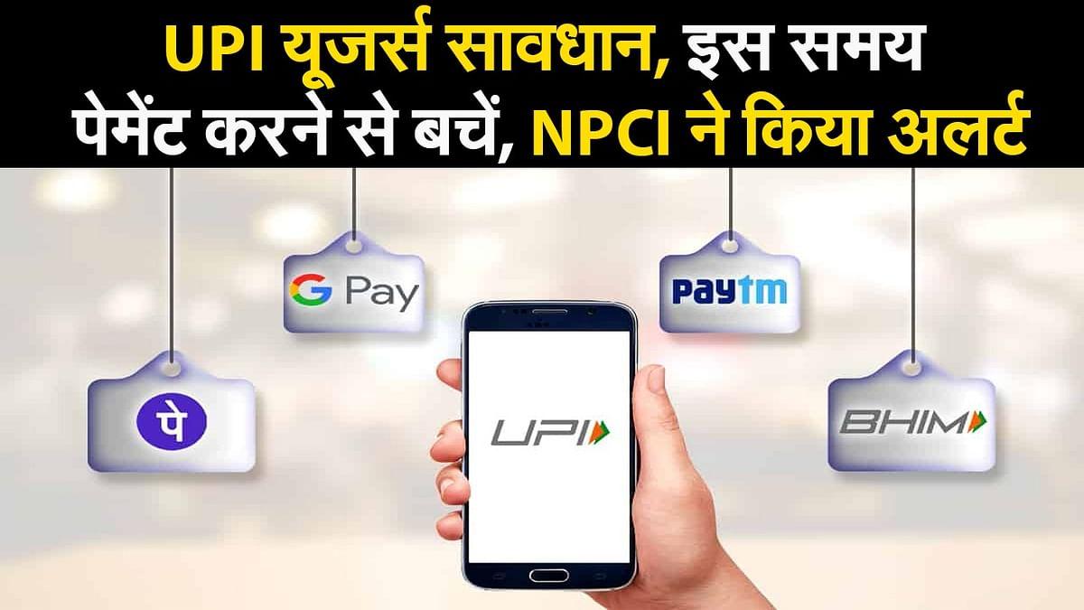 NPCI ने UPI यूजर्स को किया Alert, इस समय Payment करने से बचें, जानें आखिर क्यों?