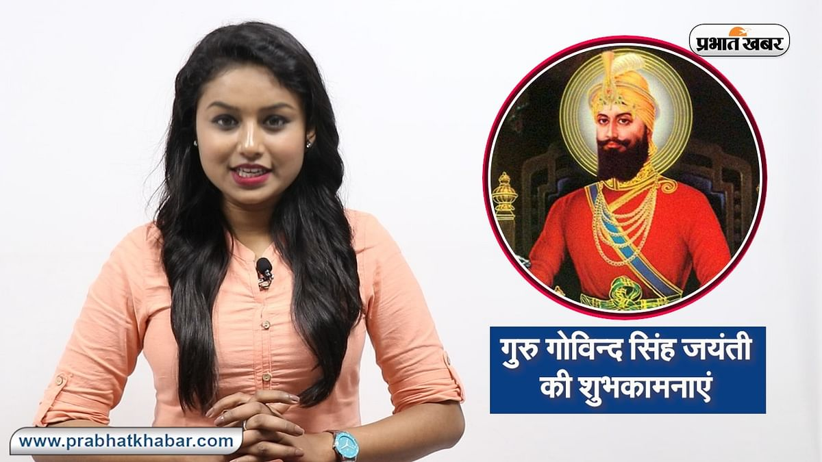 Guru Gobind Singh Jayanti 2021: गुरू गोविंद सिंह जी की 354वीं जयंती आज, सिखों के लिए ये 5 चीजें जरूरी