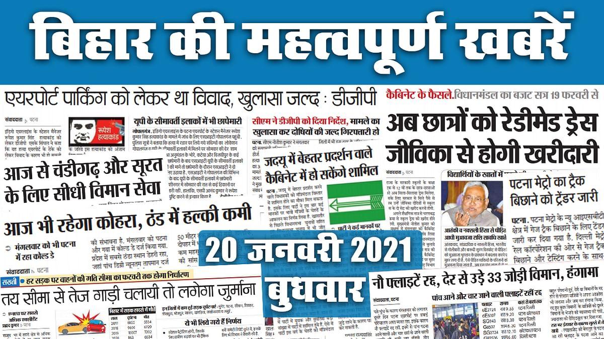 Bihar News: रूपेश हत्याकांड में खुलासा जल्द, एयरपोर्ट पार्किंग को लेकर था विवाद, विधानमंडल का बजट सत्र 19 फरवरी से, आज ठंड में रहेगी हल्की कमी