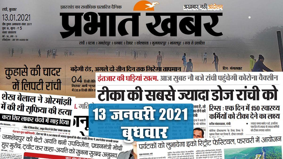 Jharkhand News: आज 9 बजे रांची पहुंचेगी कोरोना वैक्सीन, कई लोगों ने कराया रजिस्ट्रेशन, कोहरे की चादर में राज्य, जमशेदपुर के इस बेटी के मुरीद हुए PM Modi