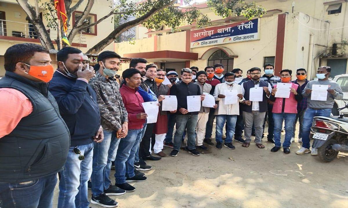 वेब सीरीज 'तांडव' के खिलाफ BJYM नेताओं ने रांची में मामला कराया दर्ज, ठोस कार्रवाई की मांग