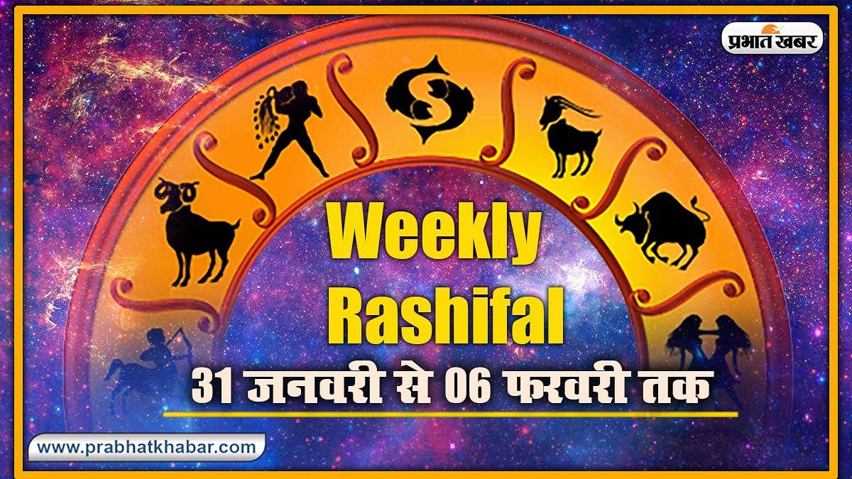पढ़ें मेष से मीन तक का Saptahik Rashifal (31 Jan-06 Feb): जानें सेहत, करियर, बिजनेस और Love Life के लिहाज से कैसा रहेगा आपका यह सप्ताह