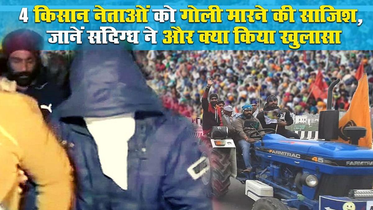सिंघु बॉर्डर से पकड़ा गया संदिग्ध, 4  किसान नेताओं को गोली मारने की साजिश, जानें शख्स ने क्या बताया