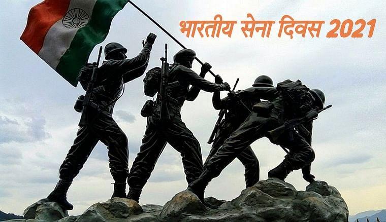 Indian Army Day 2021: कैसे होती है हिफाजत मुल्क की, जब मेहँदी वाले हाथों ने मंगल-सूत्र उतारे हैं...देशवासियों को भेजें भारतीय सेना दिवस की शुभकामनाएं, जानें इनका रोचक इतिहास