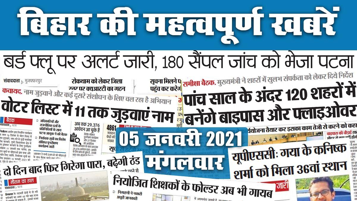 Bihar News: बर्ड फ्लू पर अलर्ट जारी, दो दिन बाद फिर गिरेगा पारा, बढ़ेगी ठंड, UPSC में गया के कनिष्क को 36वां स्थान