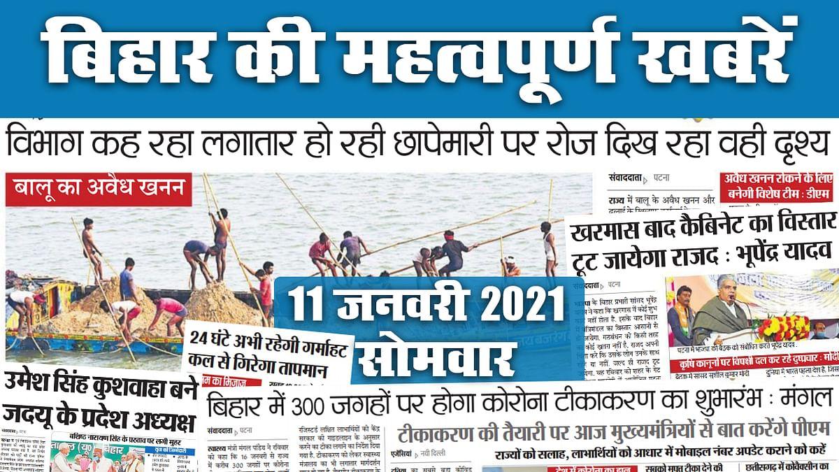 Bihar News: 24 घंटे और गर्माहट, कल से गिरेगा तापमान, राज्य में 300 जगहों पर होगा Corona Vaccination का शुभारंभ, खरमास बाद कैबिनेट विस्तार