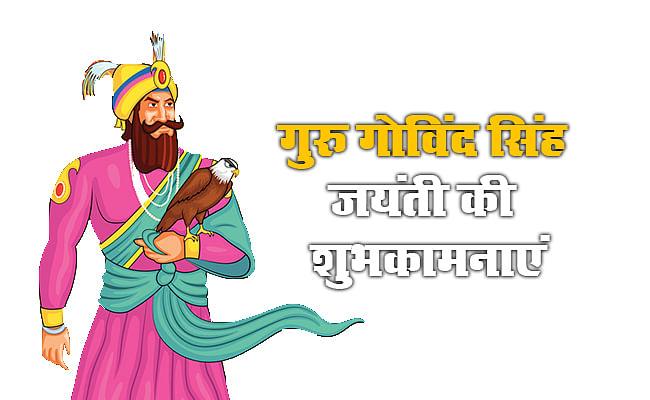 Guru Gobind Singh Birthday 2021, Guru Gobind Singh Jayanti 2021 Wishes, Photos, Gifs, status 5