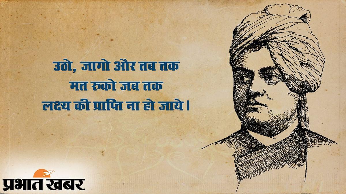 Yuva Diwas Ki Shubhkamnaye, Wishes, Images, Quotes, Messages, Thoughts: समझो की अपने नसीब के रचियता आप खुद हो..देखें विवेकानंद के प्रेरणादायक विचार, भेजें ढेर सारी शुभकामनाएं